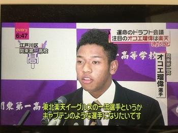 オコエ3.jpg