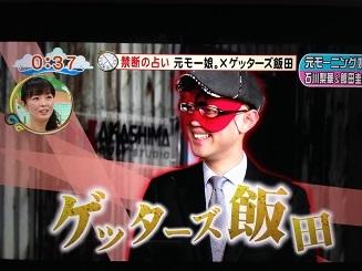 ゲッターズ飯田.jpg