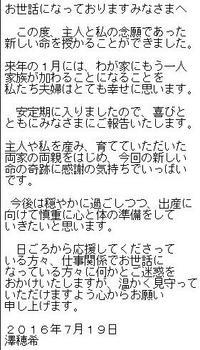 澤穂希.jpg